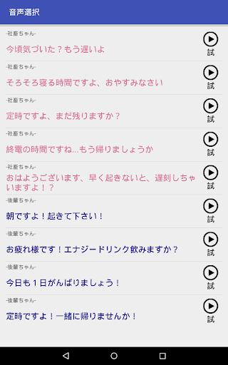 社畜ちゃんアラーム 1.4 screenshots 13