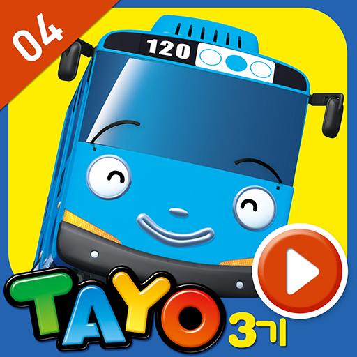 꼬마버스 타요 시즌3 : 4탄 (app)