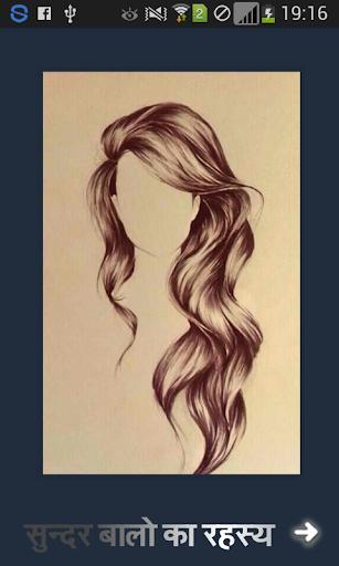 सुन्दर बालो का रहस्य