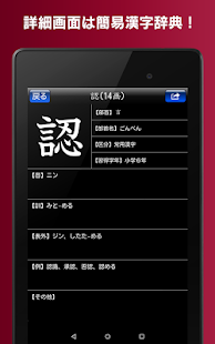常用漢字筆順辞典 FREE- screenshot thumbnail