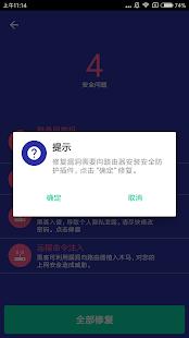 IoT安全大师 Ekran Görüntüsü