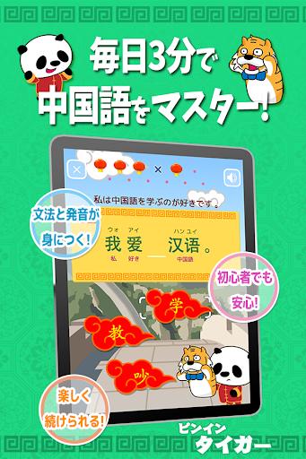 中国語の学習アプリ ピンインタイガー