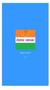 Rojgar Samachar - náhled