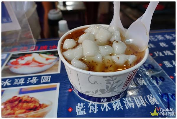 桂花巷江記花蜜-南庄桂花巷花茶冰鎮湯圓~還有好喝的桂花醋飲!