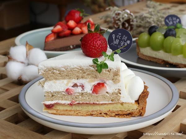 花甜囍室獨創超美塔上戚風,將塔結合戚風蛋糕的創意組合,每日限量5個,沒預訂吃不到!