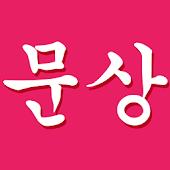 문상 몰아주기 - 문화상품권 끝
