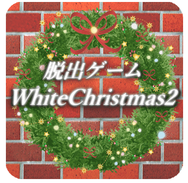 ホワイトクリスマス2