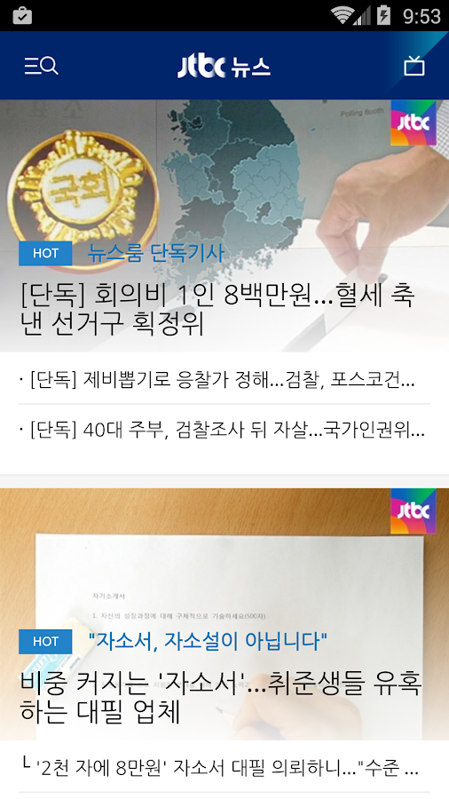 JTBC 뉴스- screenshot