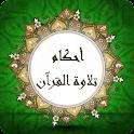 أحكام تلاوة القرآن -tajwid- icon