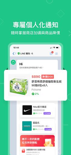 LINE購物 screenshot 6