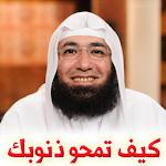 كيف تمحو ذنوبك- محمود المصري Icon