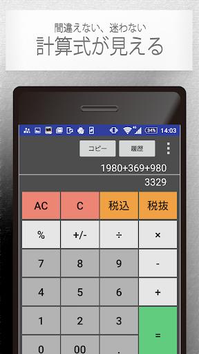 チェキデンタク 計算式と履歴が見れるシンプル電卓!