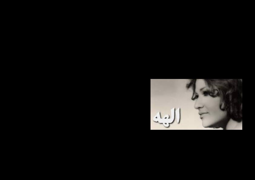 دانلود کتاب سوم ترانههای دیرینه ایرانی الهه احمد جباریان