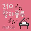 210랄라룰루™ 한국어 Flipfont