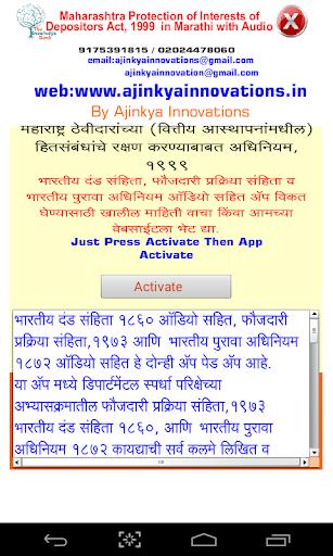 MPID Act 1999 in Marathi 1.0.2 screenshots 1