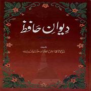 Deewan Hafiz Urdu Poetry