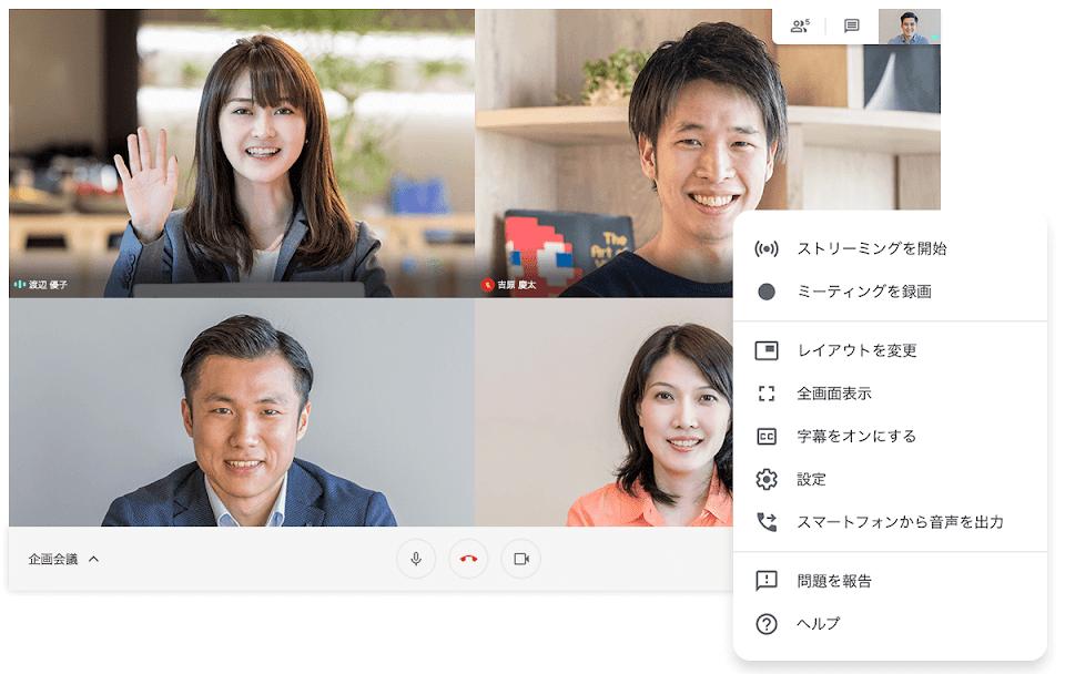 Google Meet とは