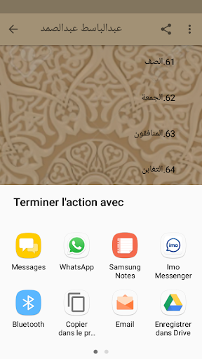 quran audio sur phoneky