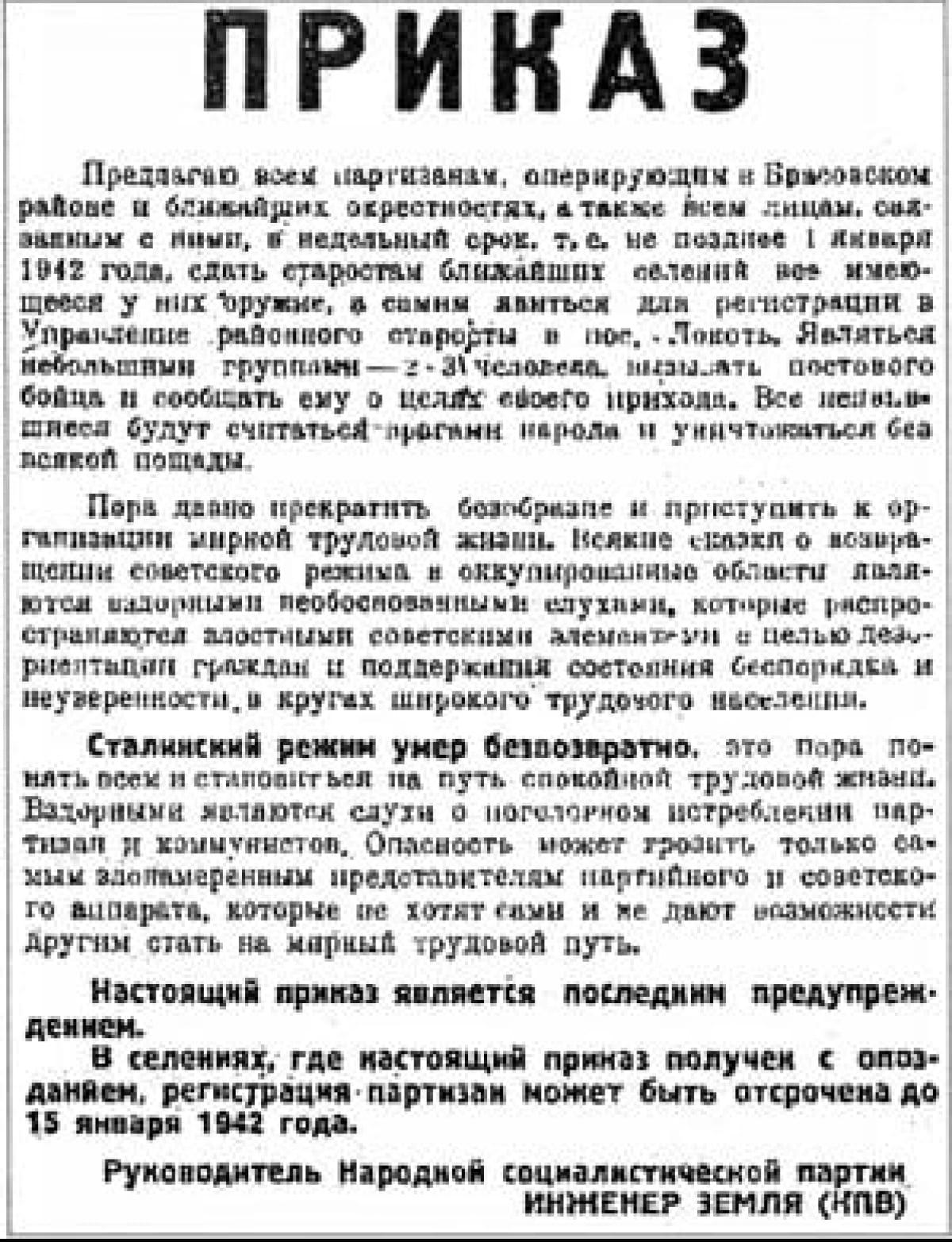 Указ Инженера Земли – Константина Воскобойника
