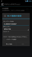 screenshot of テザリングオプションアプリ