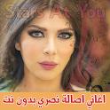اغاني أصالة نصري بدون انترنت Assala Nasri icon