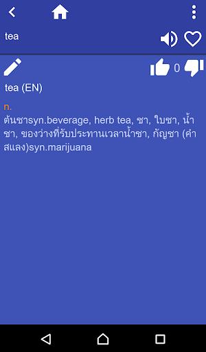 English Thai dictionary 3.95 screenshots 2