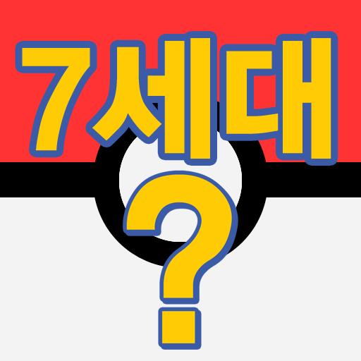 포켓몬스터(7세대) 그림자 퀴즈-퀴즈퀴즈,퀴즈,게임
