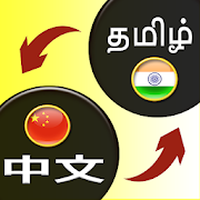Tamil to Chinese Translator