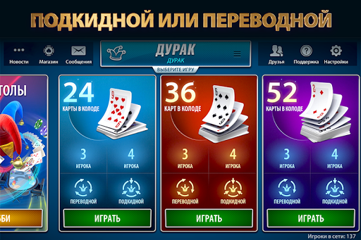 Дурак Онлайн от Pokerist apktreat screenshots 2