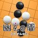 幽玄の間(囲碁) for Android Phone
