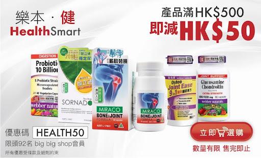 Health Smart產品滿HK$500即減HK$50_760_460.jpg