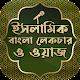 Download বাংলা ওয়াজ mp3 bangla waz ~ বাংলা ওয়াজ অডিও 2019 For PC Windows and Mac