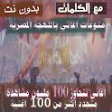بالكلمات اشهر منوعات اغاني مصرية بدون نت 100 اغنية icon