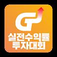 G트레이딩 - 수익률대회 종목추천, 주식투자, 급등주