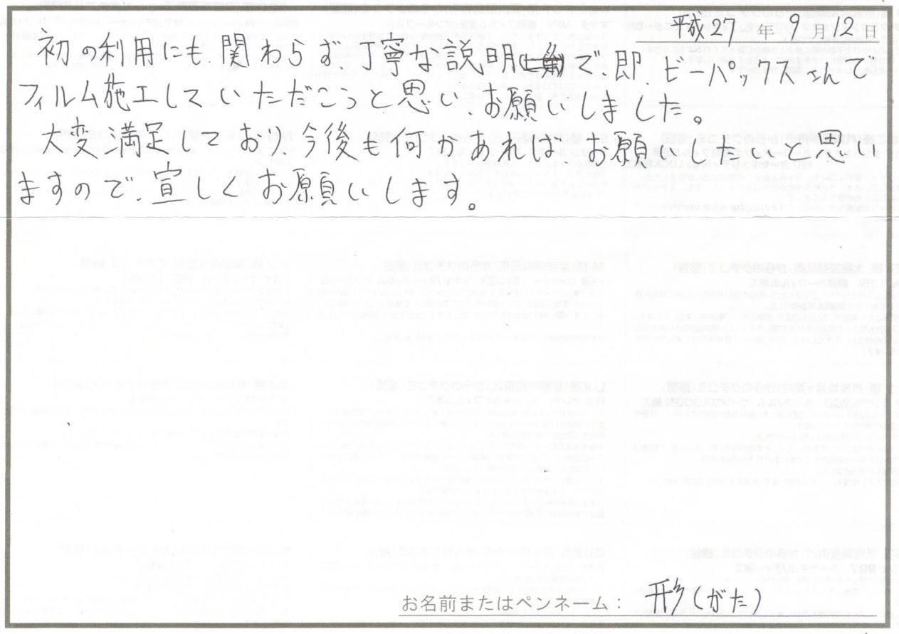 ビーパックスへのクチコミ/お客様の声:形(がた) 様(京都市下京区)/トヨタ プリウスα