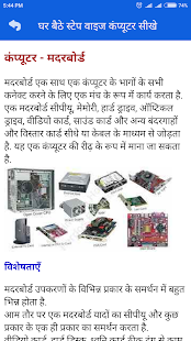 Ghar Baithe Computer Sikhe - náhled