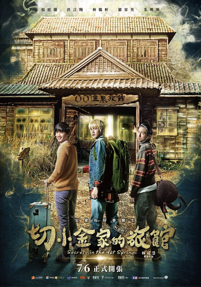 切小金家的旅館 (Secrets in the Hot Spring, 2018)