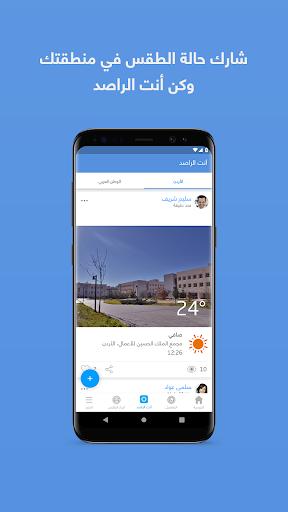 طقس العرب screenshot 3