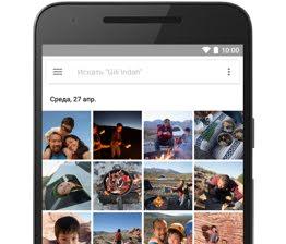 Google Фото screenshot