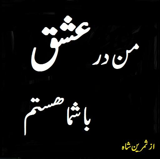Libas Novel By Umera Ahmed Pdf