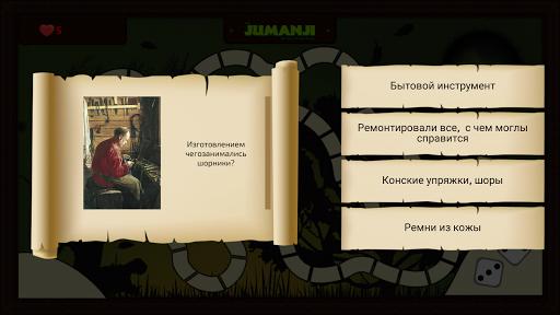 The Jumanji: History of the Pearl 1.91 screenshots 5