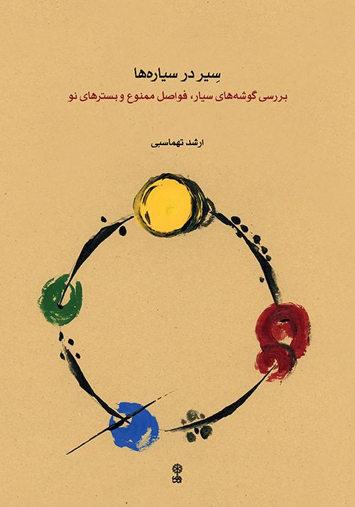 کتاب سیر در سیارهها ارشد تهماسبی انتشارات ماهور