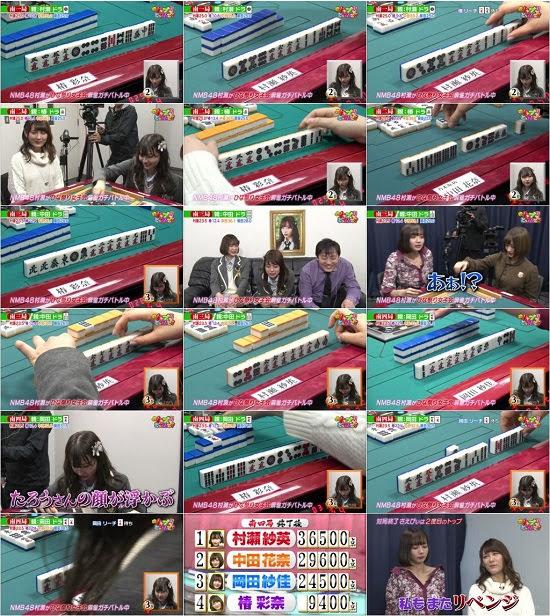 (TV-Variety)(720p) NMB48村瀬紗英の麻雀ガチバトル!さえぴぃのトップ目とったんで! ep09 180317