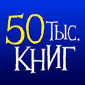 Домашняя Библиотека icon