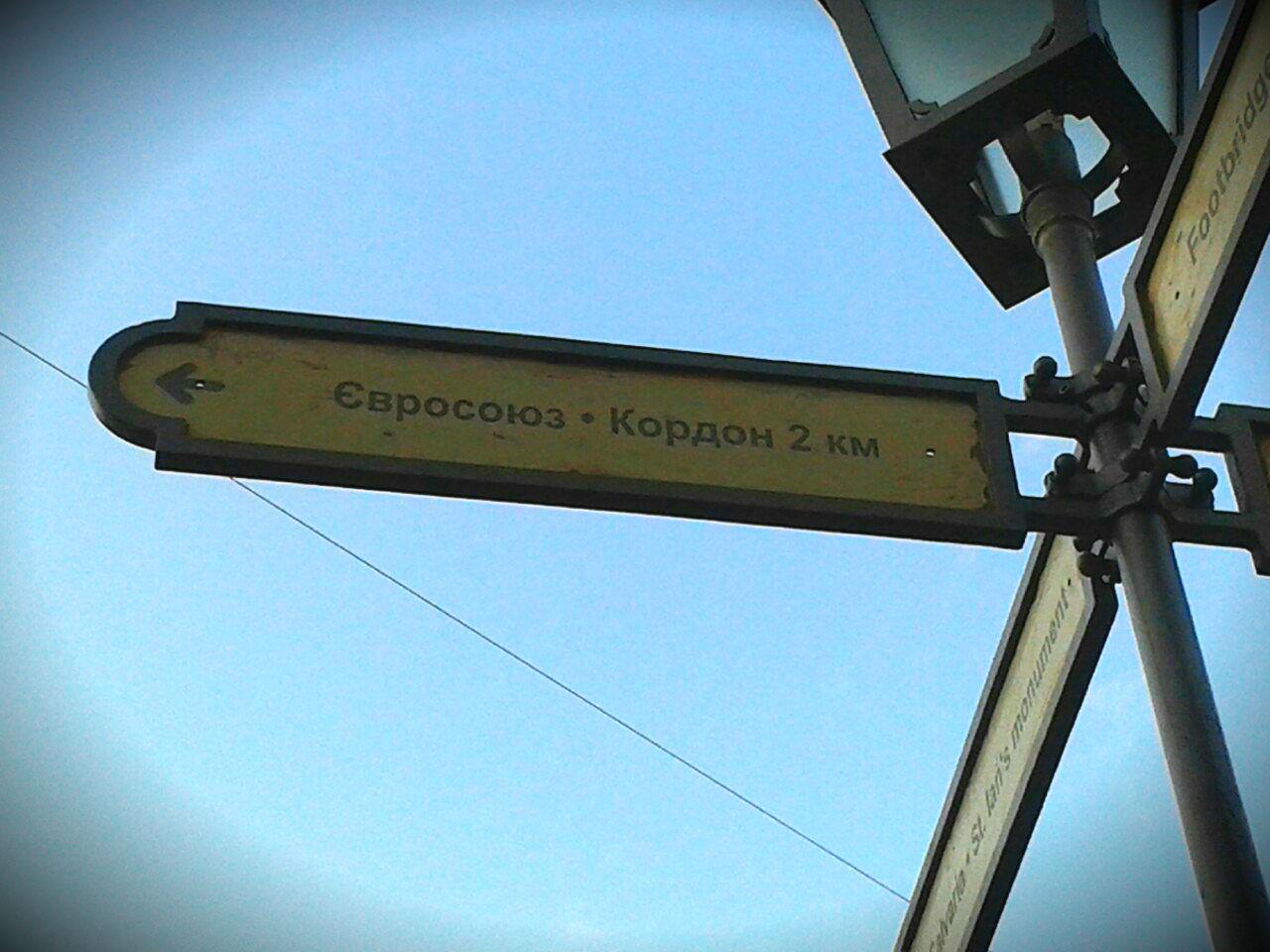Близькість кордону з Євросоюзом в Ужгороді