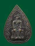 เหรียญพระเจ้าตาก วัดอินทาราม (ใต้) ปี2534 กรุงเทพฯ