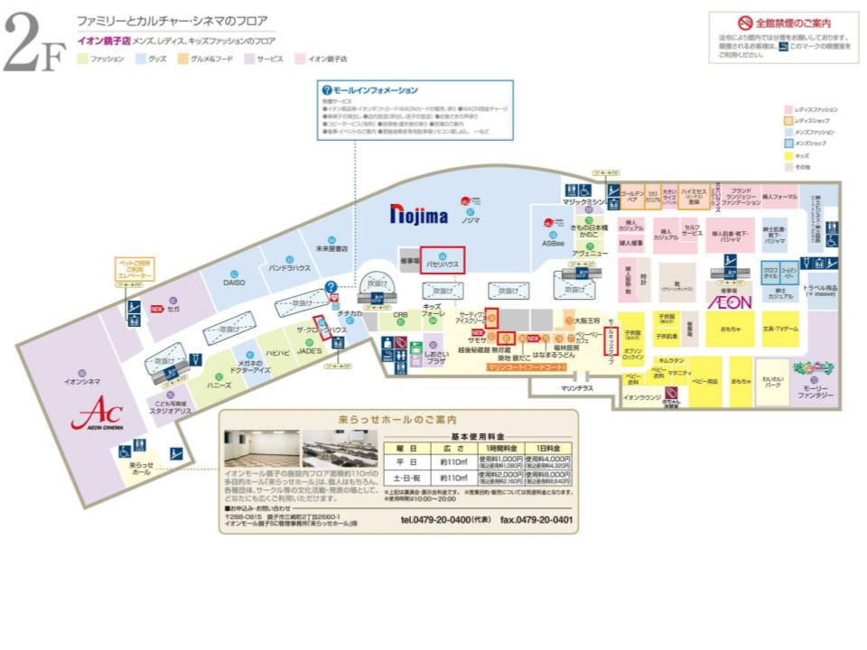 A060.【銚子】2Fフロアガイド170502版.jpg