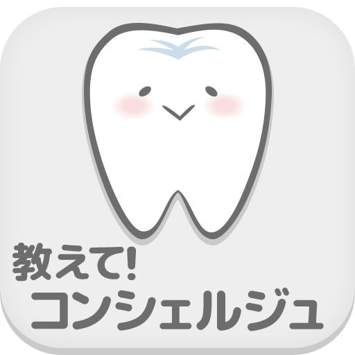 はぎの歯科 教えてコンシェルジュ! 醫療 App LOGO-APP開箱王