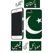Mobile Prices in Pakistan