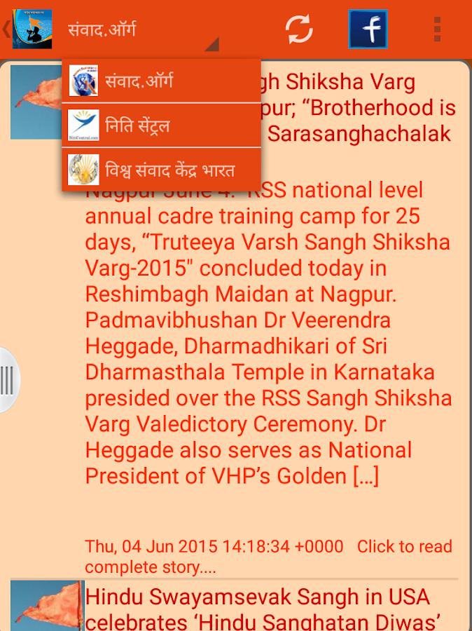 Rashtriya Swayamsevak Sangh- screenshot